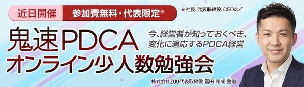 富田さん登壇鬼速PDCAウェブセミナー