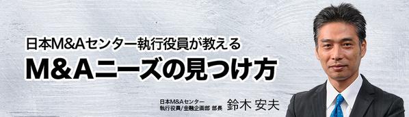 日本M&Aセンター執行役員が教える「M&Aニーズの見つけ方」