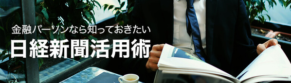 金融パーソンなら知っておきたい 日経新聞活用術