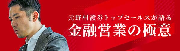 元野村證券トップセールスが語る金融営業の極意