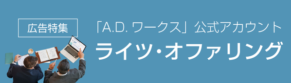 A.D.W.公式アカウント
