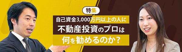 自己資金3000万円以上の人に不動産のプロは何を勧めるのか?
