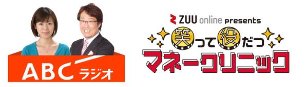 ABCラジオ×ZUU【笑って役だつマネークリニック】