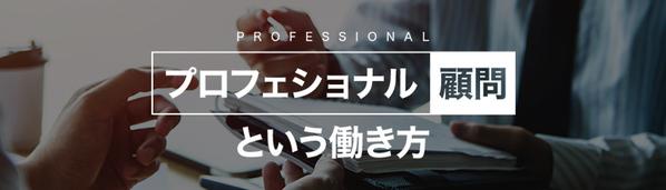 「プロフェショナル顧問」という働き方