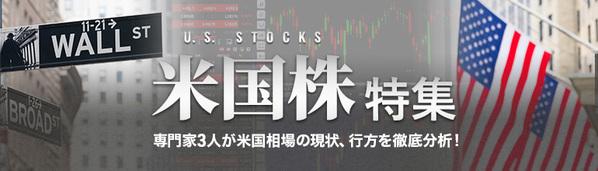 米国株特集 〜専門家3人が米国株相場の現状、行方を徹底分析!〜