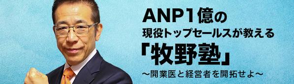 ANP1億の現役トップセールスが教える「牧野塾」