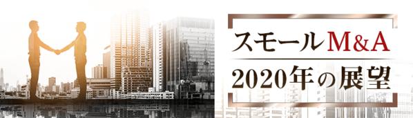 スモールM&A 2020年の展望