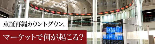 東証再編カウントダウン。マーケットで何が起こる?