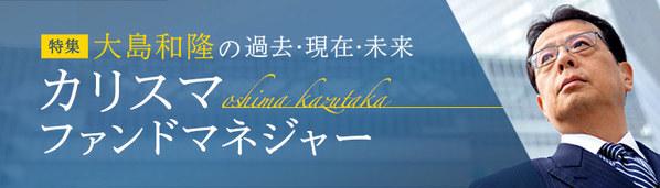 「カリスマファンドマネジャー」大島和隆の過去・現在・未来