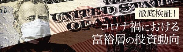 徹底検証!コロナ禍における富裕層の投資行動