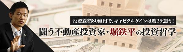闘う不動産投資家・堀鉄平の投資哲学