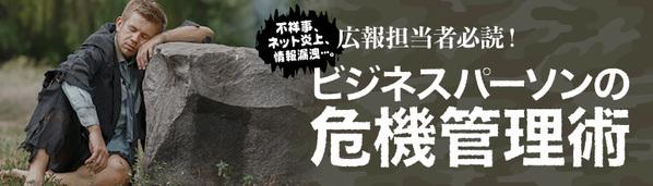 """""""ビジネスパーソンの危機管理術 不祥事、ネット炎上、情報漏洩…。広報担当者必読!"""