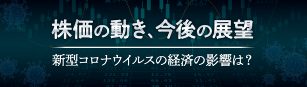 株価の動き、今後の展望‥新型コロナウイルスの経済への影響は