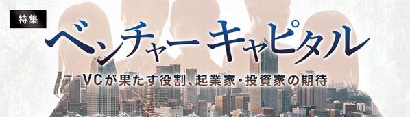 """""""ベンチャーキャピタル〜VCが果たす役割、起業家・投資家の期待〜"""