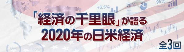 「経済の千里眼」が語る2020年の日米経済