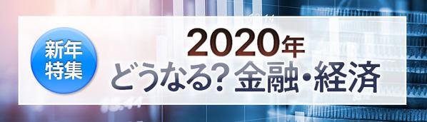 2020年、どうなる?金融・経済