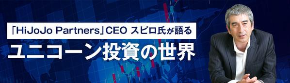 HiJoJo Partners CEO スピロ氏が語る ユニコーン投資の世界