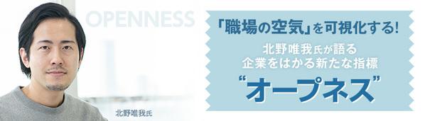 北野唯我氏が語る企業をはかる新たな指標「オープネス」