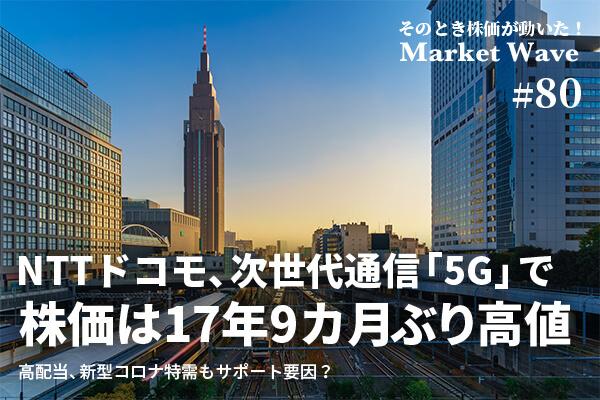 NTTドコモ、次世代通信「5G」で株価は17年9カ月ぶり高値 高配当、新型コロナ特需もサポート要因?