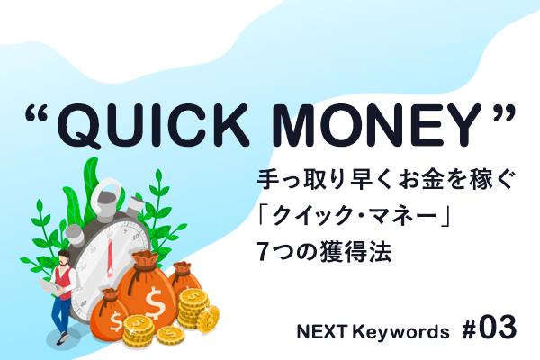 NEXT Keywords