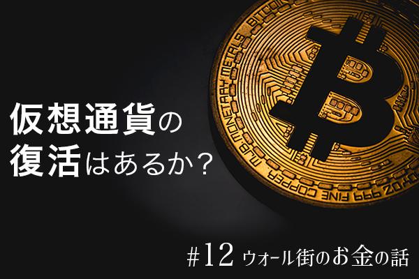 仮想通貨の復活はあるか? ウォール街では先物上場とETFに期待を寄せる向きも