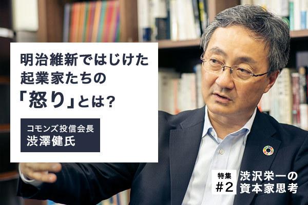 渋沢栄一の資本家思考#2