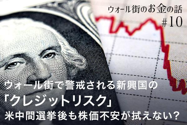 ウォール街で警戒される新興国の「クレジットリスク」 米中間選挙後も株価不安が拭えない?