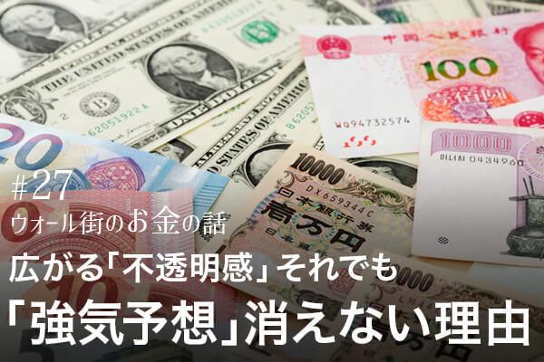 世界経済に広がる「不透明感」 それでもウォール街で「強気予想」が消えない理由