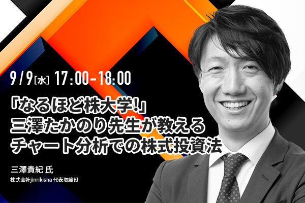 「なるほど株大学!」三澤たかのり先生が教えるチャート分析での株式投資法