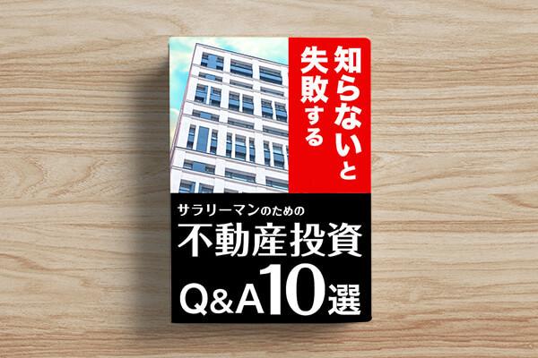 不動産投資Q&A10選