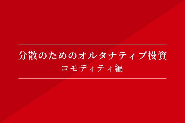 分散のためのオルタナティブ投資-コモディティ編-