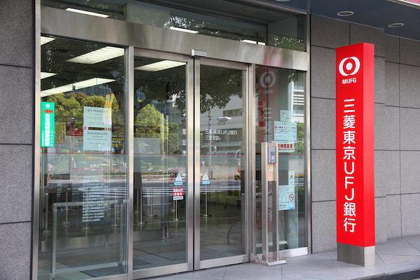 MUFG,三菱東京UFJ銀行,三菱UFJ銀行
