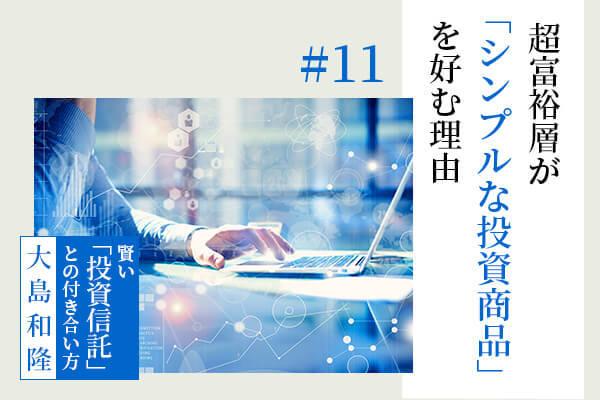超富裕層が「シンプルな投資商品」を好む理由ーー大島和隆