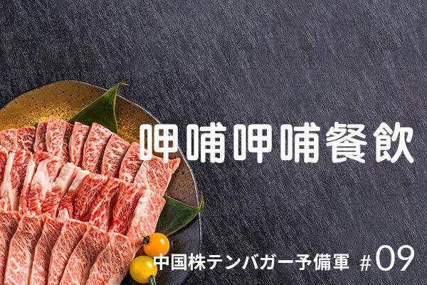 中国株,テンバガー