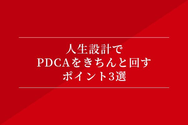 人生設計でPDCAをきちんと回すポイント3選