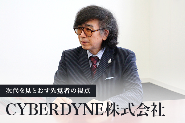 CYBERDYNE株式会社