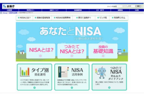 NISA特設ウェブサイト