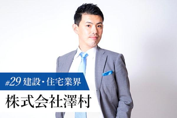 株式会社澤村
