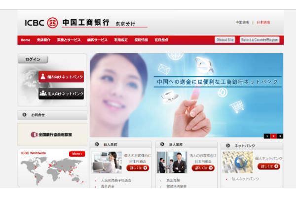 中国経済,金融業界,IT業界,BATJ