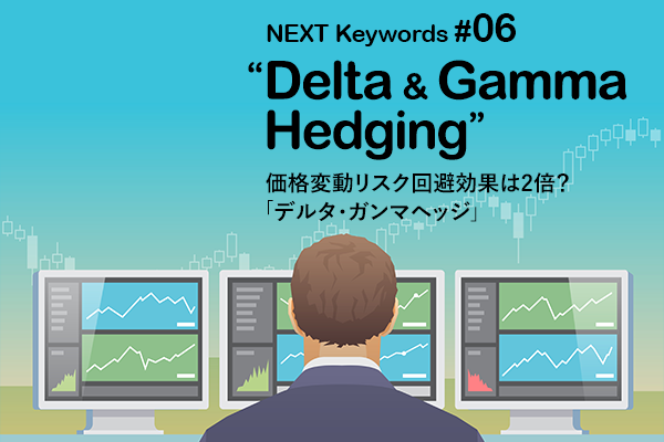 NEXT Keywords, delta and gamma hedging
