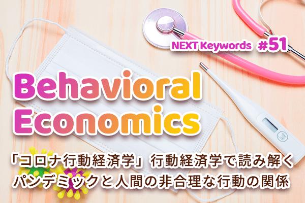 「コロナ行動経済学」行動経済学で読み解くパンデミックと人間の非合理な行動の関係