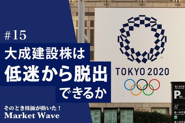 「2020年東京オリンピック」の特需に陰り? 大成建設株は低迷から脱出できるか