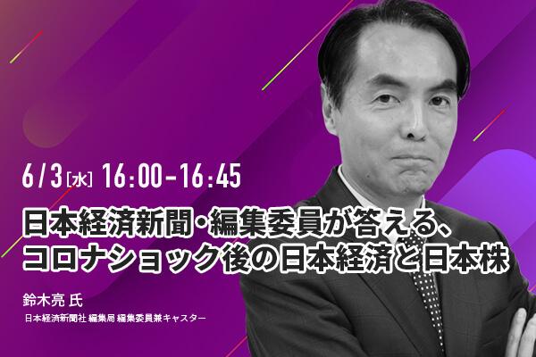 日本経済新聞・編集委員が答える、Withコロナ時代の日本経済と日本株