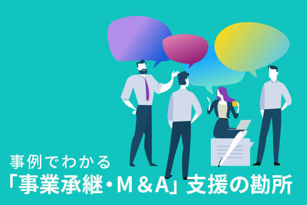 事例でわかる「事業承継・M&A」支援の勘所