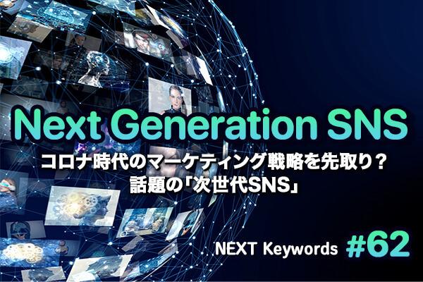 加速する「次世代SNS」を模索する動き、注目のプラットフォーム3選