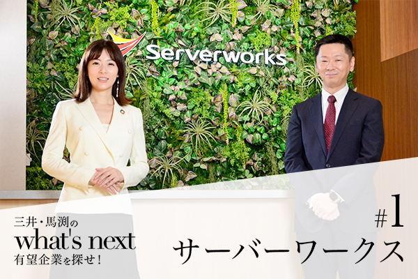DX化の加速を受けて急成長する「サーバーワークス」(後編)ーー三井・馬渕のwhat's next 有望企業を探せ!