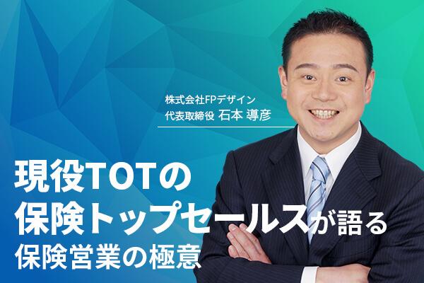 現役TOTの保険トップセールスが語る 保険営業の極意