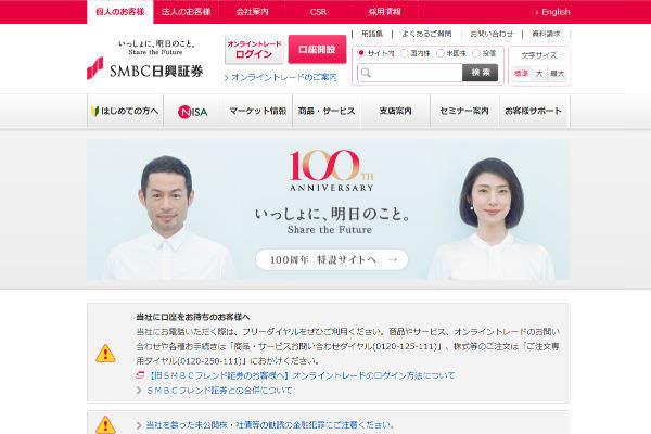 SMBC日興証券,IPO,