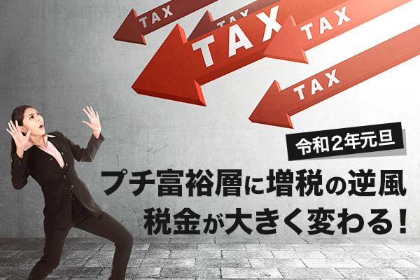 プチ富裕層に増税の逆風 税金が大きく変わる!