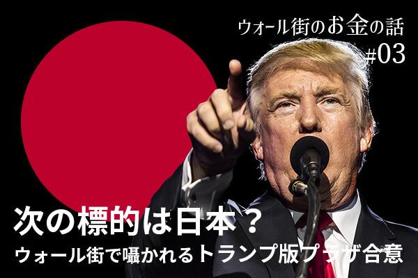 次の標的は日本? ウォール街で囁かれる「トランプ版プラザ合意」